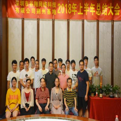 2018深圳市谷翔科技有限公司荆州基地年中总结大会