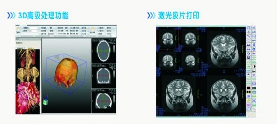 数字化医院解决方案-医学影像系统(PACS)