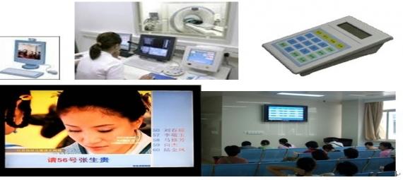 多媒体排队叫号方案-医技科室排队叫号